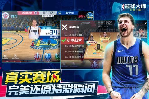NBA篮球大师游戏最新版免费下载