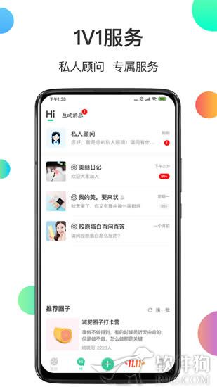 姿美汇app安卓版