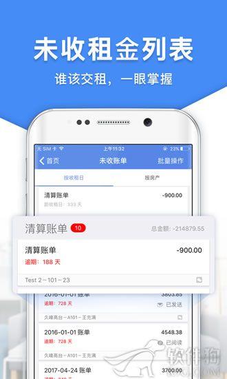 房东利器app软件