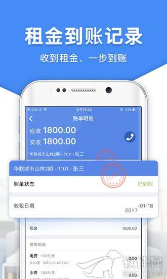 房东利器app官方正版下载安装