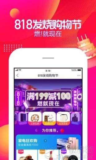 苏宁易购app官方手机版