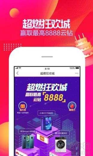 苏宁易购app天天领红包免费下载