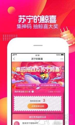 苏宁易购app安卓最新版