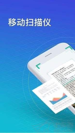 扫描全能王cs安卓版app下载安装