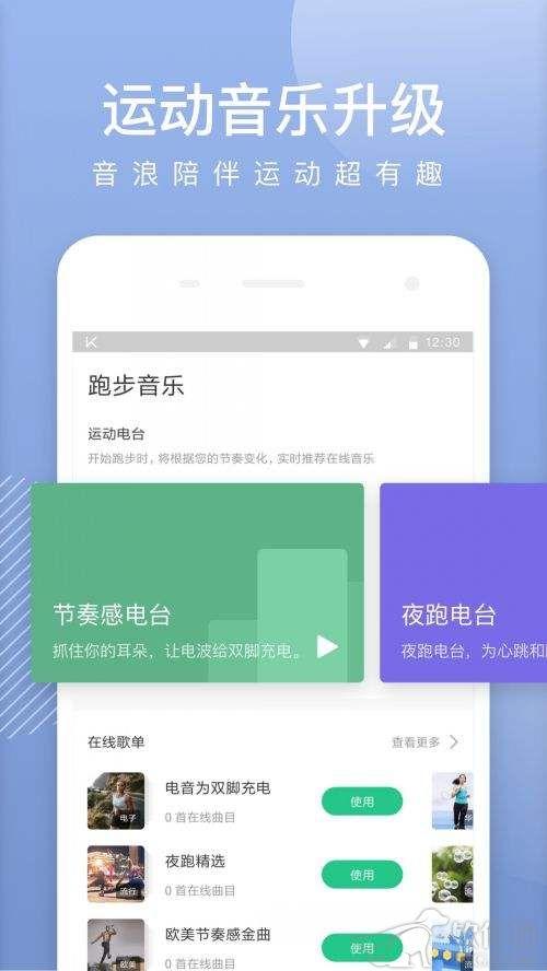 Keep安卓版app