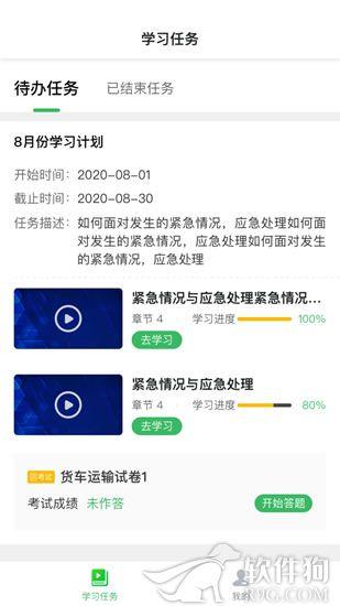 天星安全教育app软件