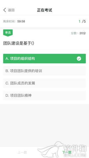 天星安全教育app安卓版