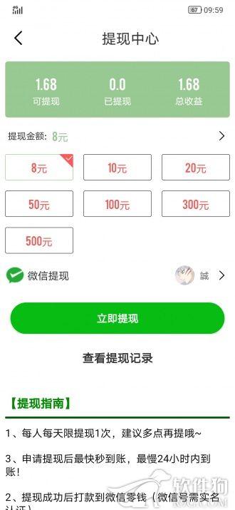 泰坦星app赚钱手机客户端