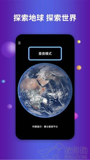 earth地球app官方版下载安装