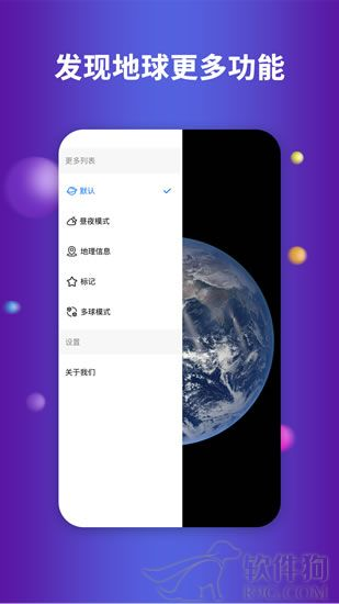 earth地球app手机客户端