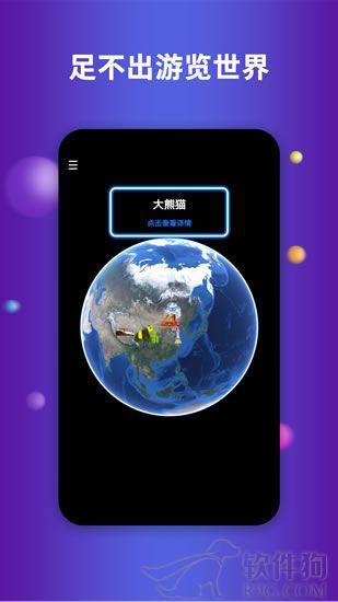 earth地球app软件