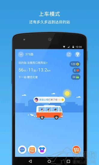 车来了app官方手机版下载