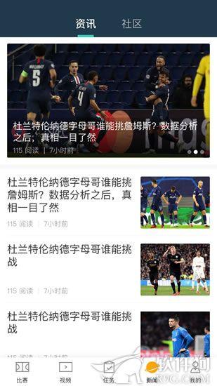 一球必应安卓最新版app