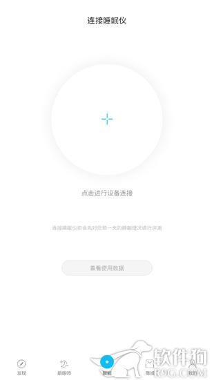 即眠app安卓版免费下载
