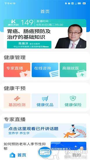 康乐无忧安卓最新版本免费下载