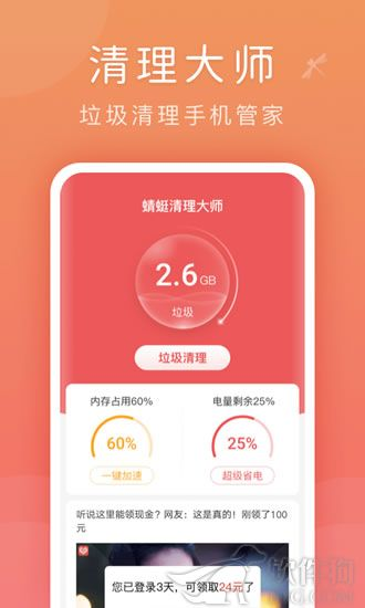 蜻蜓清理大师app软件