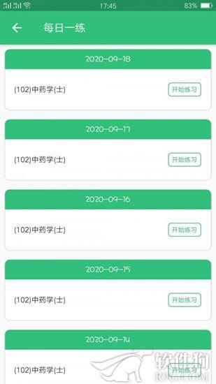 中药学中药士app安卓最新版