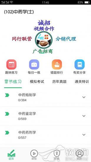 中药学中药士app客户端官方下载安装