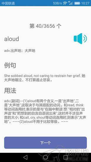 初中英语课堂app安卓版下载