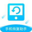 手机恢复软件app