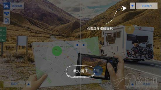 蔡司视觉模拟客户端最新版本下载