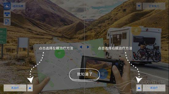 蔡司视觉模拟软件手机版免费下载