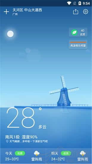 降雨天气预报软件app