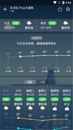 降雨天气app手机客户端免费下