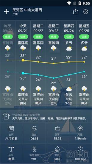 降雨天气app安卓最新版