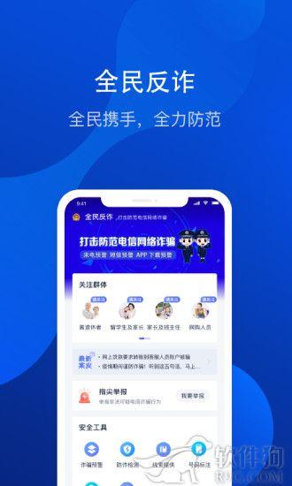 全民反诈app下载安卓版