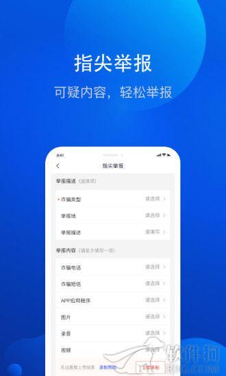 全民反诈app手机客户端