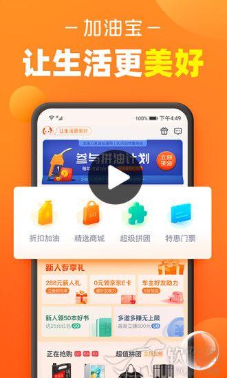 加油宝app官方安卓版下载安装