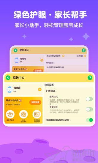 爱奇艺奇巴布安卓版官方下载安装