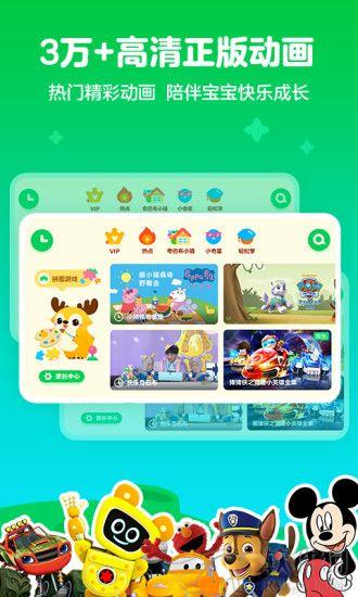 爱奇艺奇巴布最新版app
