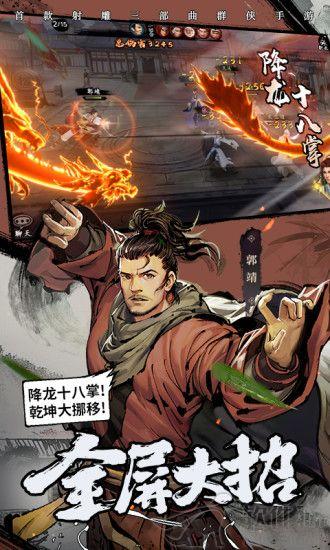 新射雕群侠传之铁血丹心手游安卓最新版本