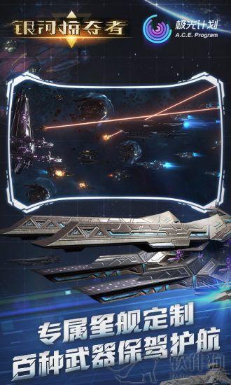 银河掠夺者官方正版免费下载