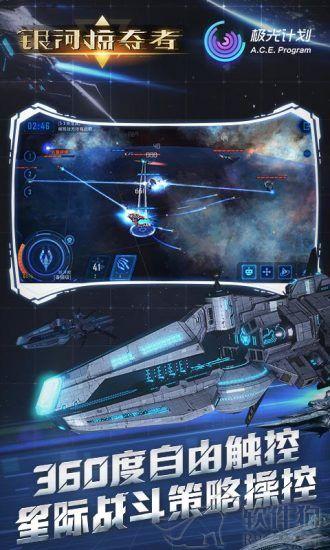银河掠夺者手游安卓版