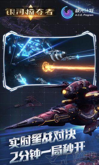 银河掠夺者游戏手机客户端下载安装