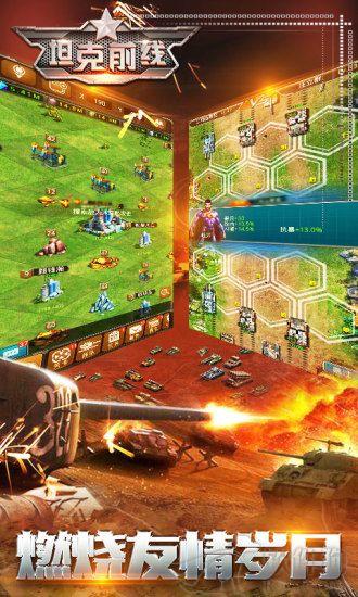 坦克前线游戏手机客户端下载安装