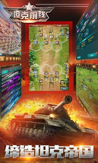 坦克前线手游安卓最新版