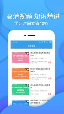 幼儿教师资格考试app安卓最新版本
