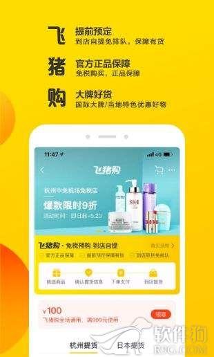 飞猪旅行app手机客户端