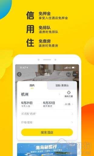 飞猪旅行安卓版下载安装