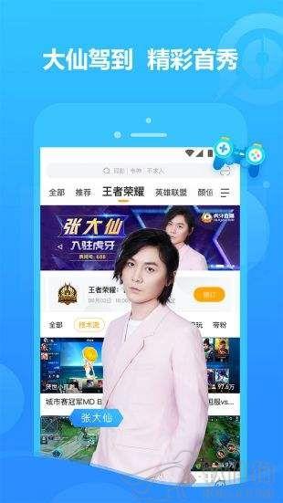 虎牙直播app安卓最新版本