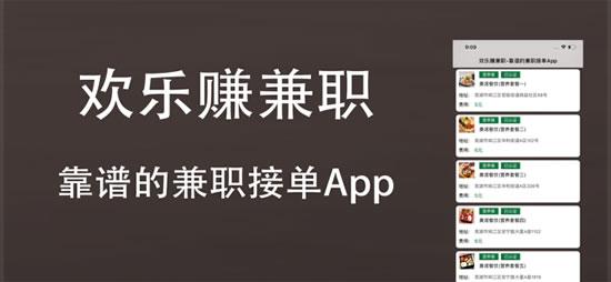 欢乐赚兼职安卓最新版本app