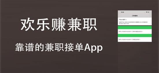 欢乐赚兼职手机客户端平台免费下载