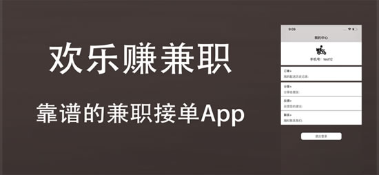 欢乐赚兼职app软件
