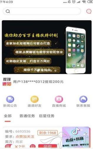 斗米点赞app最新版