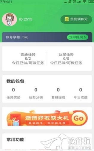 斗米点赞app手机客户端赚钱软件