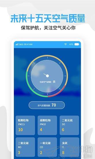 天气老黄历万年历app软件免费下载